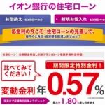 イオン銀行住宅ローン審査厳しいよ落ちたよ(泣)!