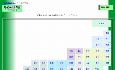 路線価を調べるページ
