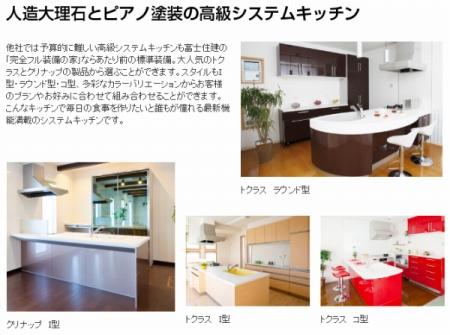 富士住建の完全フル装備の家