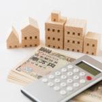 住宅ローン審査と年収のかたち。住宅を手に入れるために