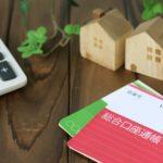 自営業で住宅ローン審査を通すために大切なこと
